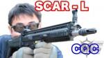 東京マルイ スカーL CQC ブラック 電動ガン ボーイズ  アメリカ軍の特殊部隊が採用した最新アサルトライフル マック堺のレビュー動画