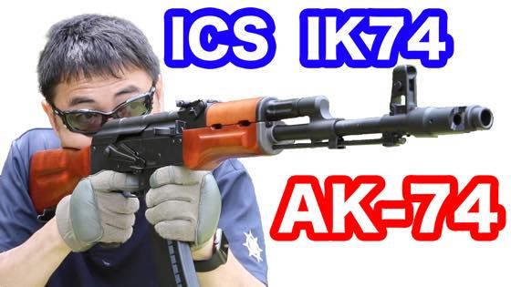 th_icsik74