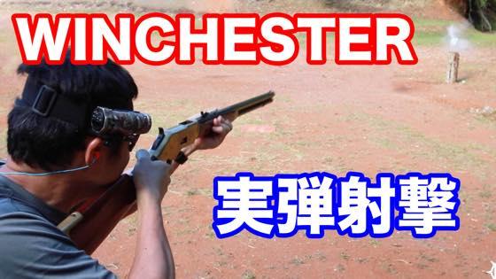 th_winchester
