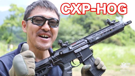 th_Ics-cxp-hog-m4-review001