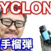 th_cyclone