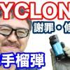 th_cyclone2