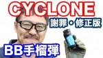 謝罪 修正版! Cyclone Impact Grenade  BB手榴弾  サイクロン インパクトグレネード を紹介 マック堺のレビュー動画