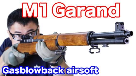 th_m1garand