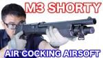 TOKYOMARUI M3 SUPER90 airsoft M3 ショーティ – エアーショットガン  東京マルイ ストックを排したCQBスタイルのショットガン 再レビュー マック堺のレビュー動画