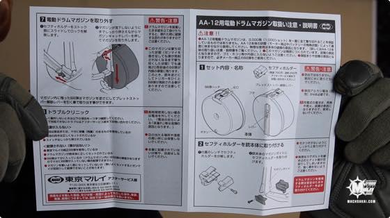 th_tokyomarui-aa12-drummagazine-review004
