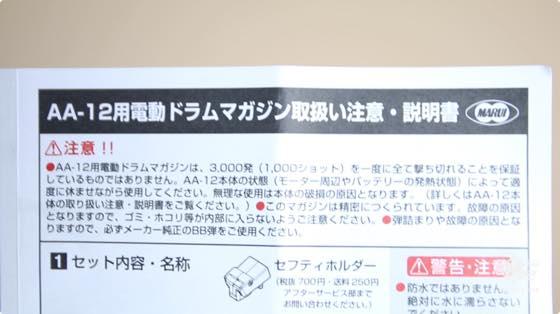 th_tokyomarui-aa12-drummagazine-review011