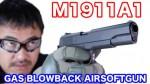 TOKYOMARUI M1911A1 東京マルイ  コルトガバメント ガスブローバック 再レビュー マック堺のレビュー動画