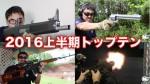 マック堺 動画 2016年 上半期 ランキングTOP10! マック堺の動画