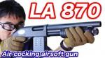 Maruzen LA870 Shell Ejector airsoft マルゼン LA870 ユース ショットガン エアコッキングガン レビュー マック堺のレビュー動画
