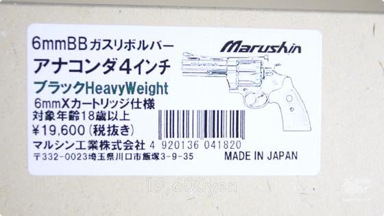 th_marushin-anaconda-4inch-6mmbb-review002