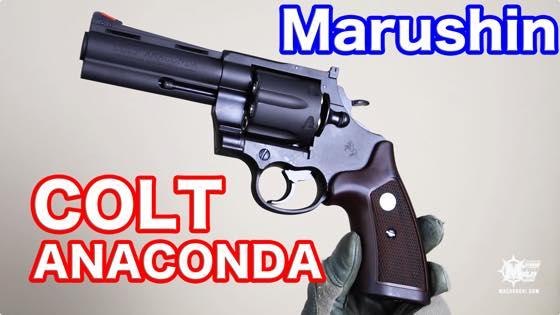 th_marushin-anaconda