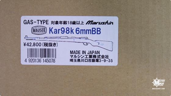 th_marushin-mauser-kar98k-review004