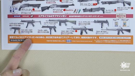 th_tokyomarui-xm177e2-review003