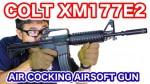 東京マルイ コルト XM177 E2 airsoft 東京マルイ エアコッキング マック堺のレビュー動画