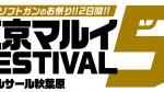 【東京マルイフェスティバル5』 11/17 18 秋葉原で開催!