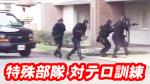 埼玉県警 特殊部隊ラッツ 出動!ゴルフ場で対テロ訓練の様子