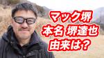 エアガンレビュアーマック堺のプロフィール 紹介 本名/年齢/職業