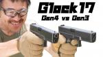 G17gen3とgen4の比較とAK74と実銃の雑談